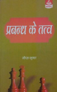 Essentials of Management In Hindi By Niraj Kumar NRBC