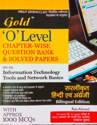 Gold O Level Information Technology Tools And Network Basics Solved Bilingual Edition