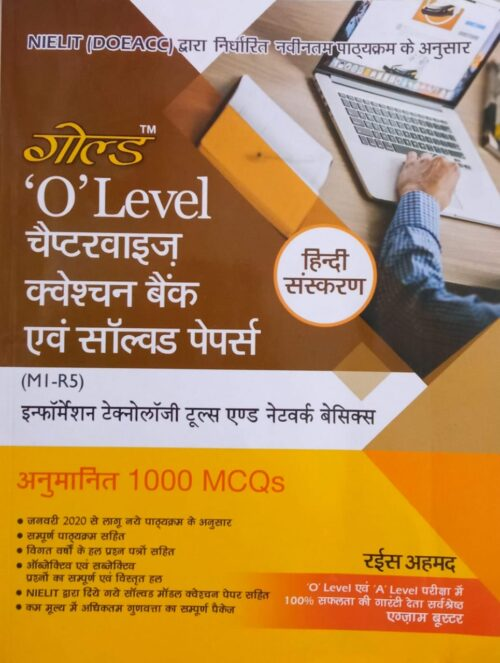Gold O Level Information Technology Tools And Network Basics Solved in Hindi