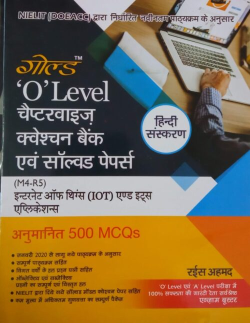 Gold O Level Internet of Things IOT And its Applications Solved in Hindi