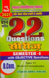 BCOM 22 Series Business Communication 1st Sem Objective Questions