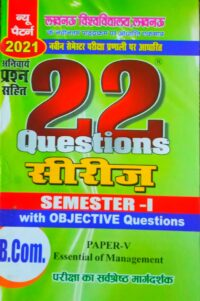 BCOM 22 Series Essentials of Management 1st Sem Objective Questions