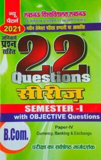 BCOM 22 Series Currency Banking And Exchange 1st Sem Objective Questions