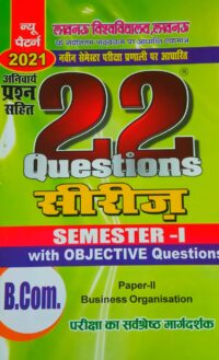 BCOM 22 Series Business Organisation 1st Sem Objective Questions