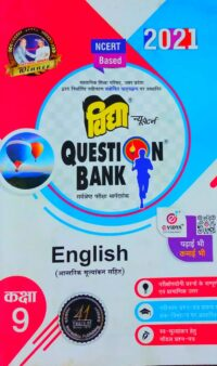 Class 9th English NCERT Based Question Bank