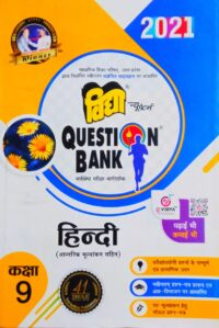 Class 9th Hindi NCERT Based Question Bank