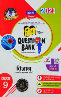 Class 9th Science NCERT Based Question Bank