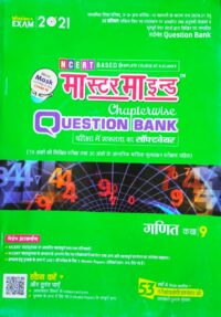 Class 9th Master Mind Maths Question Bank in Hindi 2021