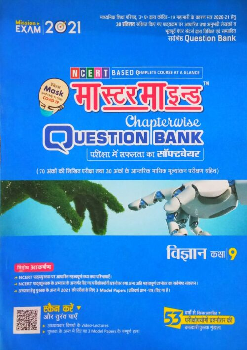Class 9th Master Mind Science Question Bank in Hindi 2021