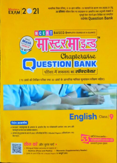 Class 9th Master Mind English Question Bank 2021