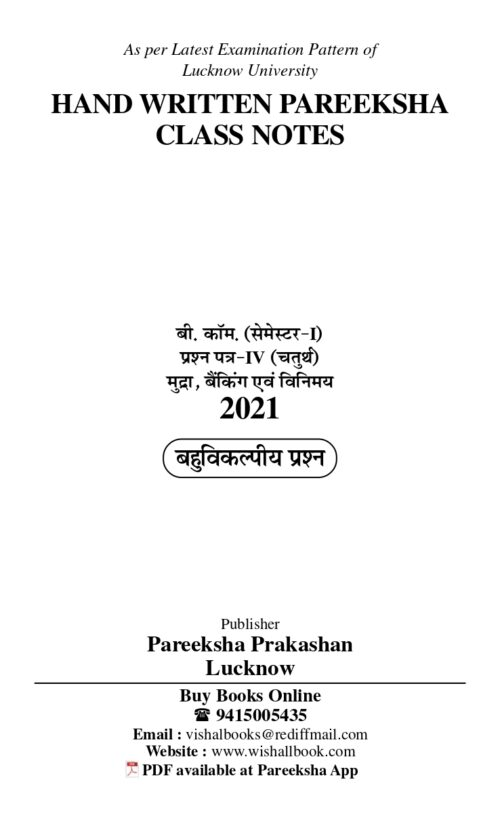 Currency Banking And Exchange Hindi BCom 1st Sem Pareeksha Class Notes