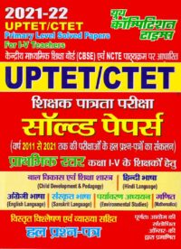 UPTET CTET Primary Level Solved Paper 2021 2022