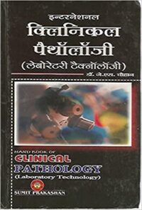 Clinical Pathology By Dr JS Chauhan in Hindi