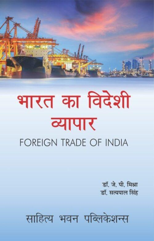 Foreign Trade of India BCom 4th Sem in Hindi