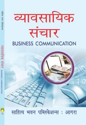 Business Communication By Dr KD Pandey