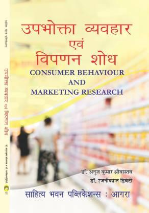 Consumer Behaviour And Marketing Research By Dr Anuj Kumar Srivastava