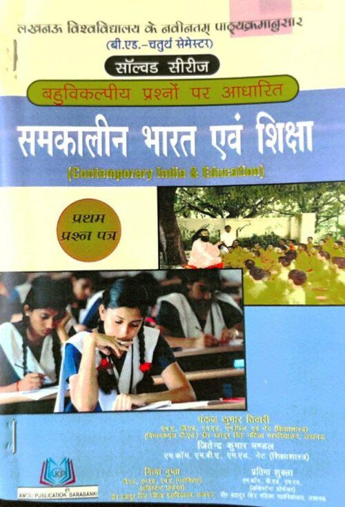 Contemporary India And Education in Hindi B Ed 4th Sem MCQs Based Solved Series 2021 Latest Edition