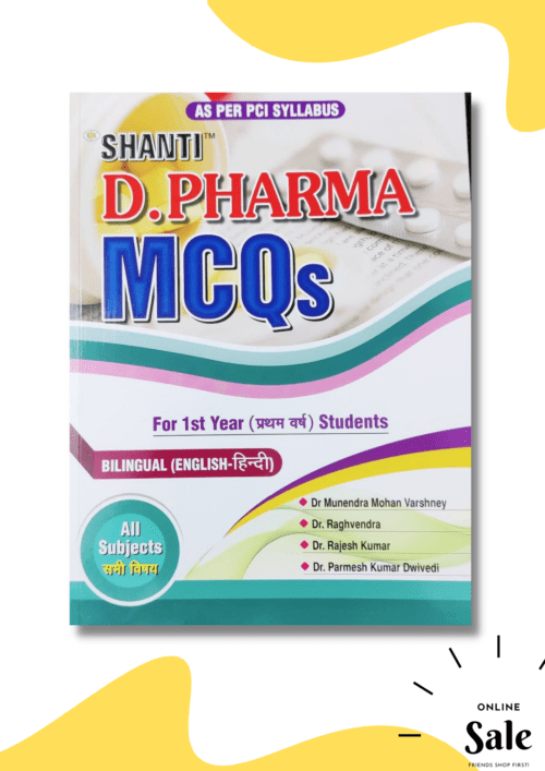 D Pharmacy MCQs 1st Year All in One Bilingual by Shanti Publishers