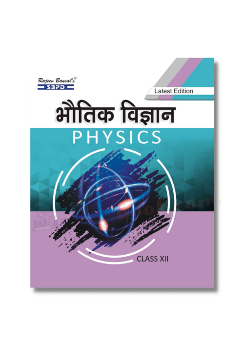 Bhautik Vigyan Physics For Class 12th UP Board