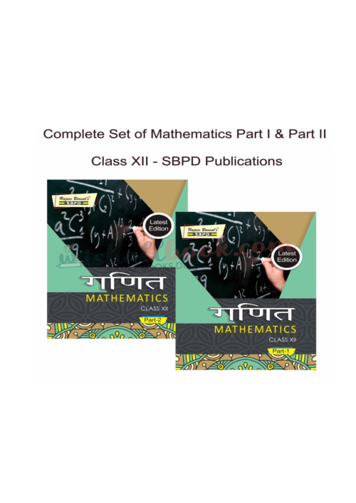 SBPD Mathematics For Class 12th UP Board