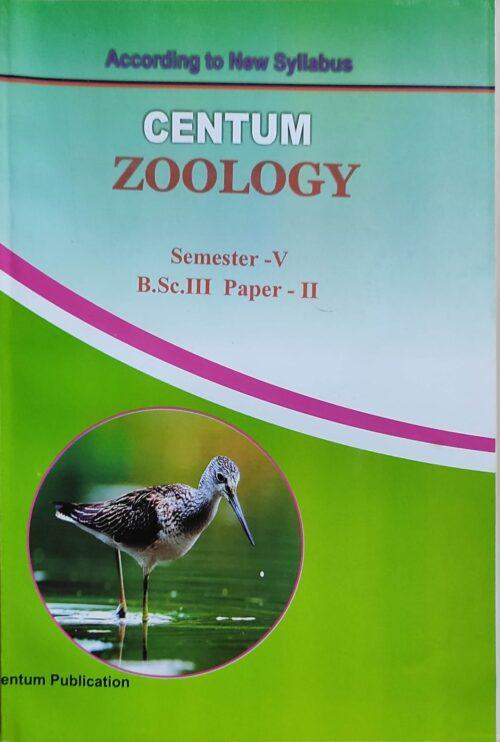 Centum BSC Semester 5th Zoology Paper 2nd Objective MCQs