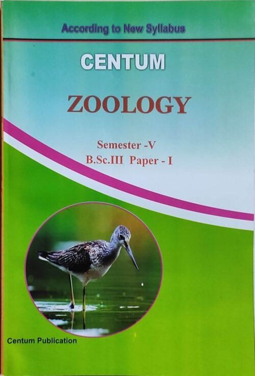 Centum BSC Semester 5th Zoology Paper 1st Objective MCQs
