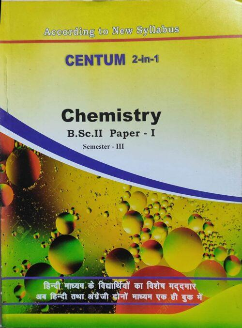 Centum BSC Semester 3rd Chemistry Paper 1st Objective MCQs