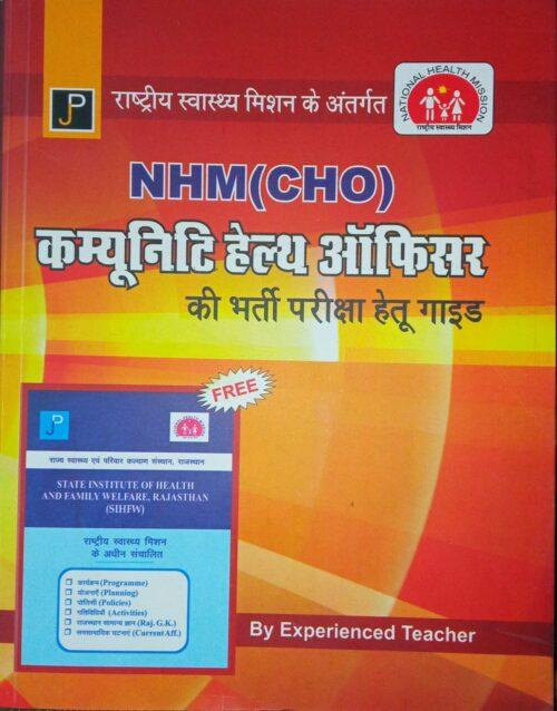 Community health officer Guide by Jain Publication