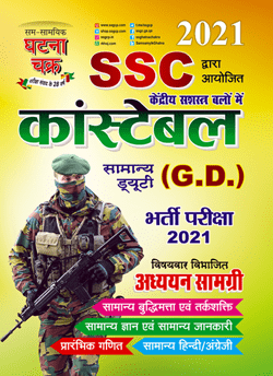 SSC GD Constable General Duty Study Material 2021