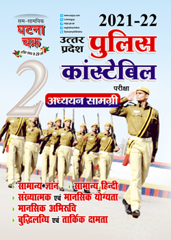 Ghatna Chakra UP Police Constable Study Material Part 2 2021