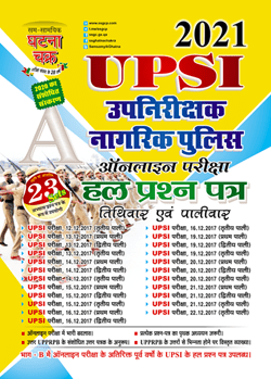 UPSI Sub Inspector Civilian Police Solved Papers 2021