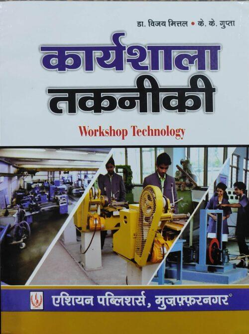 Workshop Technology in Hindi By Dr Vijay Mittal 2021 Asian Publication
