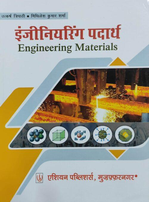 Engineering Materials in Hindi By Dr Utkarsh Tripathi 2021 Asian Publication