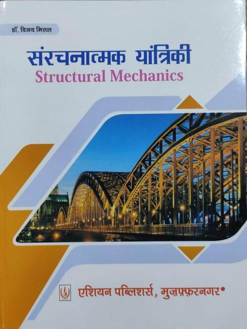 Structural Mechanics in Hindi By Dr Vijay Mittal 2021 Asian Publication