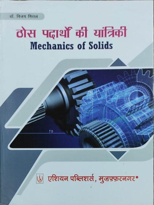 Mechanics of Solid In Hindi By Dr Vijay Mittal 2021 Asian Publication