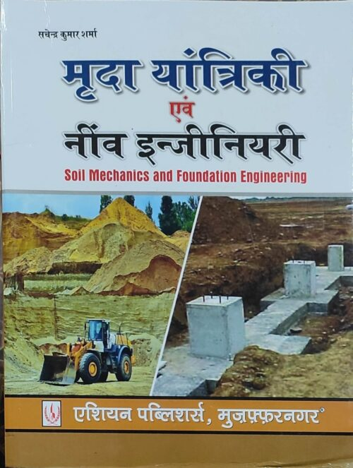 Soil Mechanics And Foundation Engineering in Hindi By SK Sharma 2021 Asian Publication