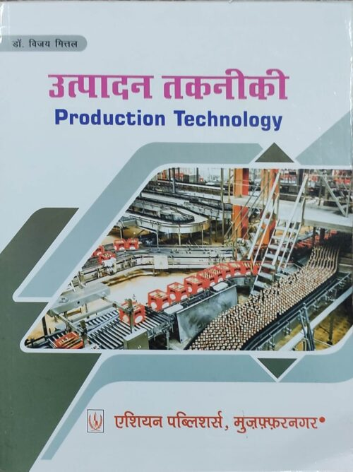 Production Technology in Hindi By Dr Vijay Mittal Asian Publication