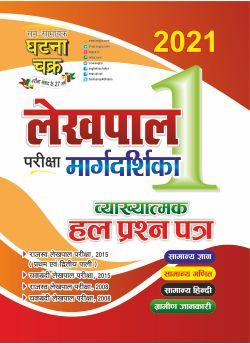Ghatna Chakra Lekhpal Guide Solved Question Paper Part 1 2021